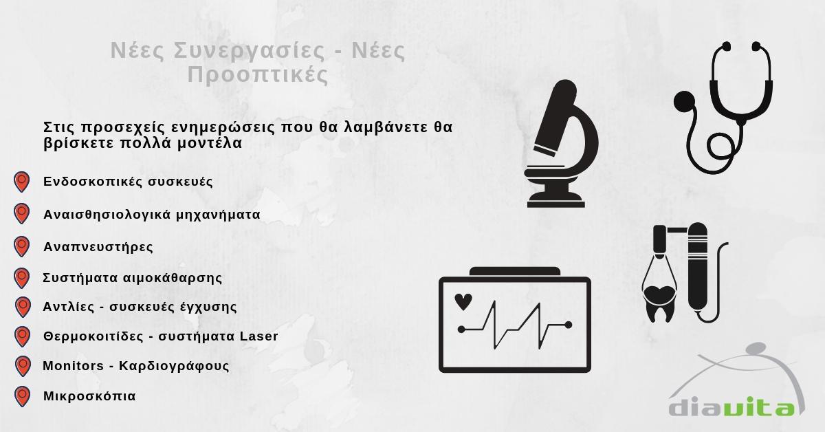 Νέα προϊόντα ιατρικού εξοπλισμού